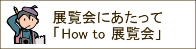 How to 展覧会